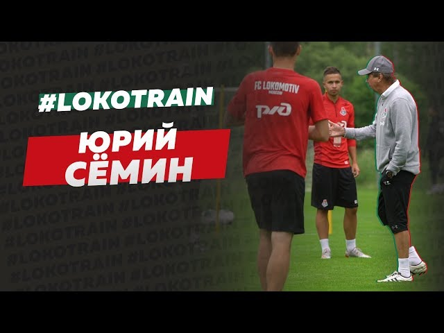 #LokoTrain из Австрии // Юрий Палыч о начале сборов «Локомотива»