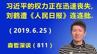习近平的权力正在迅速丧失,召开政治局会议后,刘鹤遭《人民日报》连连批.(2019.6.25) thumbnail