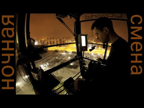Крановщик. Ночная смена на башенном кране. Crane Operator. Liebherr Turmkran