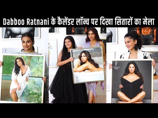 Rekha का स्टाइलिश अवतार और Sunny Leone का कूल लुक दिखा Dabboo Ratnani के 2020 कैलेंडर लॉन्च पर