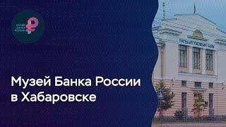 Музей Банка России в Хабаровске