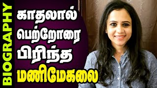 Untold Story about VJ Manimegalai | Biography in Tamil