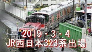 JR西日本323系出場2019・3・4