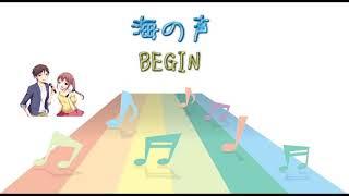 [JPOP] 海の声/BEGIN (VER:ST 歌詞:字幕SUB対応/カラオケ)