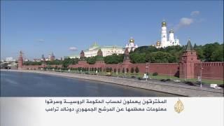قراصنة روس يسرقون معلومات عن ترامب