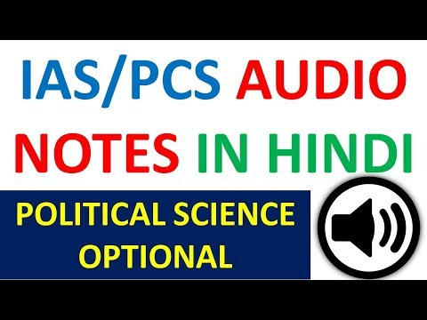 Audio Notes For UPSC/IAS || Political Science Optional,General study