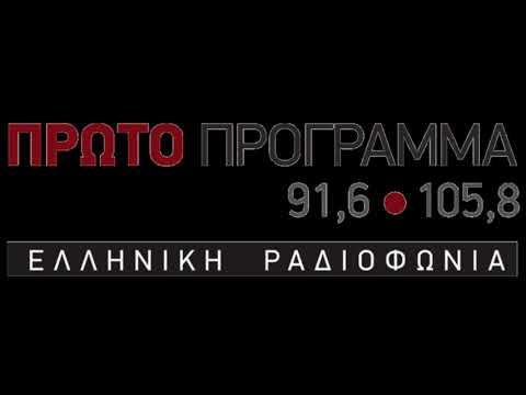 Διαβητικός Πόνος - Athens Calling Radio