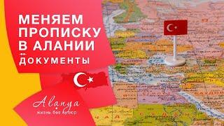 Турция Аланья Прописка в Махмутларе Как прописаться по месту после покупки квартиры в Алании