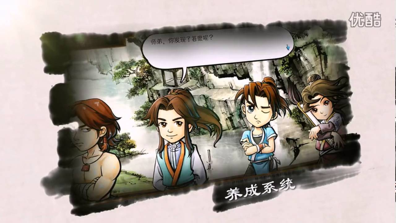 Tale of Wuxia trailer game6789 net