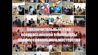 Видео закрытие Всероссийской олимпиады профмастерства(, 2016-04-11T05:32:17.000Z)