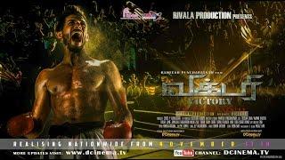 Victory Cinema HD Trailer (Malaysian Tamil Movie)