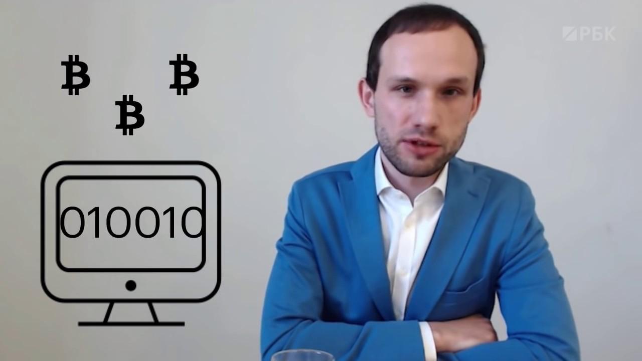 Что такое биткоин и от чего зависит его стоимость - YouTube
