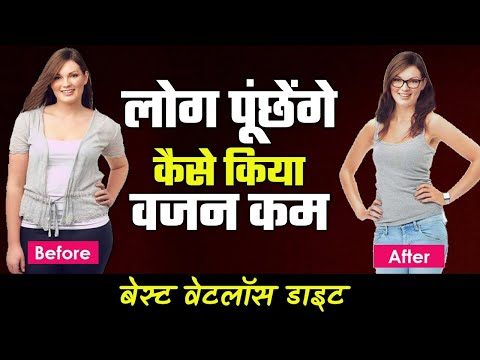 Diet Rules For Weightloss - Weight Loss Diet In Hindi