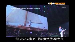 加山さんの「歌詞付き」武道館ライブ動画第二弾!! 「お嫁においで」で...