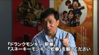 BD BOX『ドランクモンキー 酔拳』『スネーキーモンキー 蛇拳』ジャッキー・チェン コメント