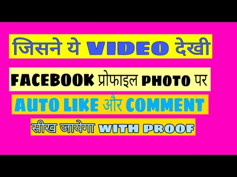 How to facebook Profile Pic Auto Like And Comment फोटो पर बहुत से लाइक बढ़ाए और कमेंट thumbnail