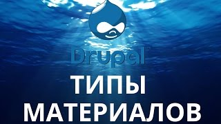 видео Верстка Entity Reference полей Drupal 7