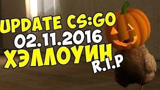 UPDATE CS:GO - КОНЕЦ ХЭЛЛОУИНУ (02.11.16)