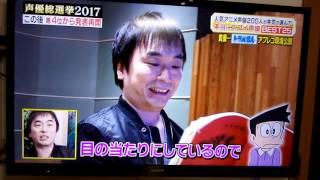 「声優総選挙2017」のクライマックスシーン①です。 とてもワクワクしま...