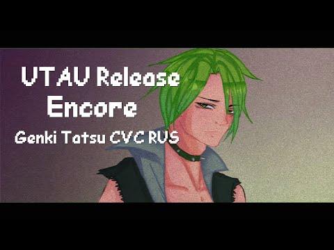 【Genki Tatsu CVC RUS -Бунт-】Бис | 再演 【Russian UTAU Cover】【UTAU RELEASE】