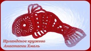 Ажурная рыбка вязанная крючком. Видео-урок Часть № 2. Ирландское кружево.