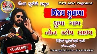 Vijay Suvada II Ghuma Gaam Live Pograme II Non Stop Mp3