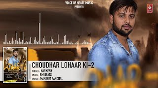 Choudhar lohaar ki (audio) | latest haryanvi dj song 2017 | manjeet panchal, harkesh | vohm