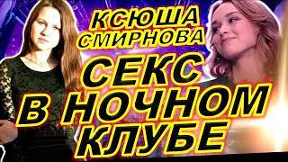 "Смирнова, Шурыгина, Беркова, Панин, ""Матильда"" и порно фестиваль!"