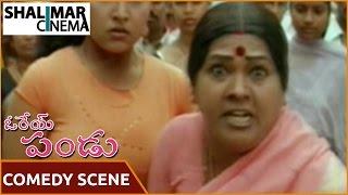 Orey Pandu Movie || Telangana Sakuntala Funny Comedy Scene || Sachin,Sandali Sinha || Shalimarcinema