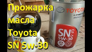 Прожарка масла Toyota SN 5w30