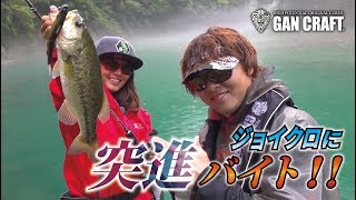 ガンクラフト【 平岩孝典がガッツとレイラ釣りチャンネルをジャック!?後編 】