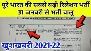 खुशखबरी भारत की सबसे बड़ी रिलेशन भर्ती  | 1 stc jabalpur relation bharti 2022 | relation bharti 2022