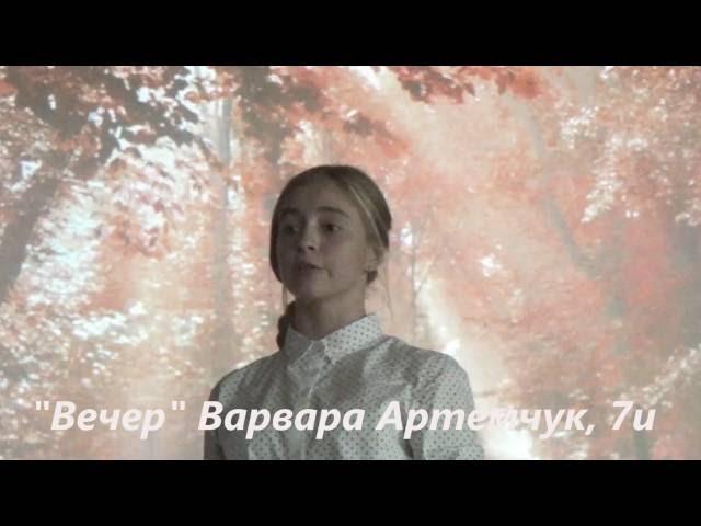 Изображение предпросмотра прочтения – ВарвараАртемчук читает произведение «Вечер» И.А.Бунина
