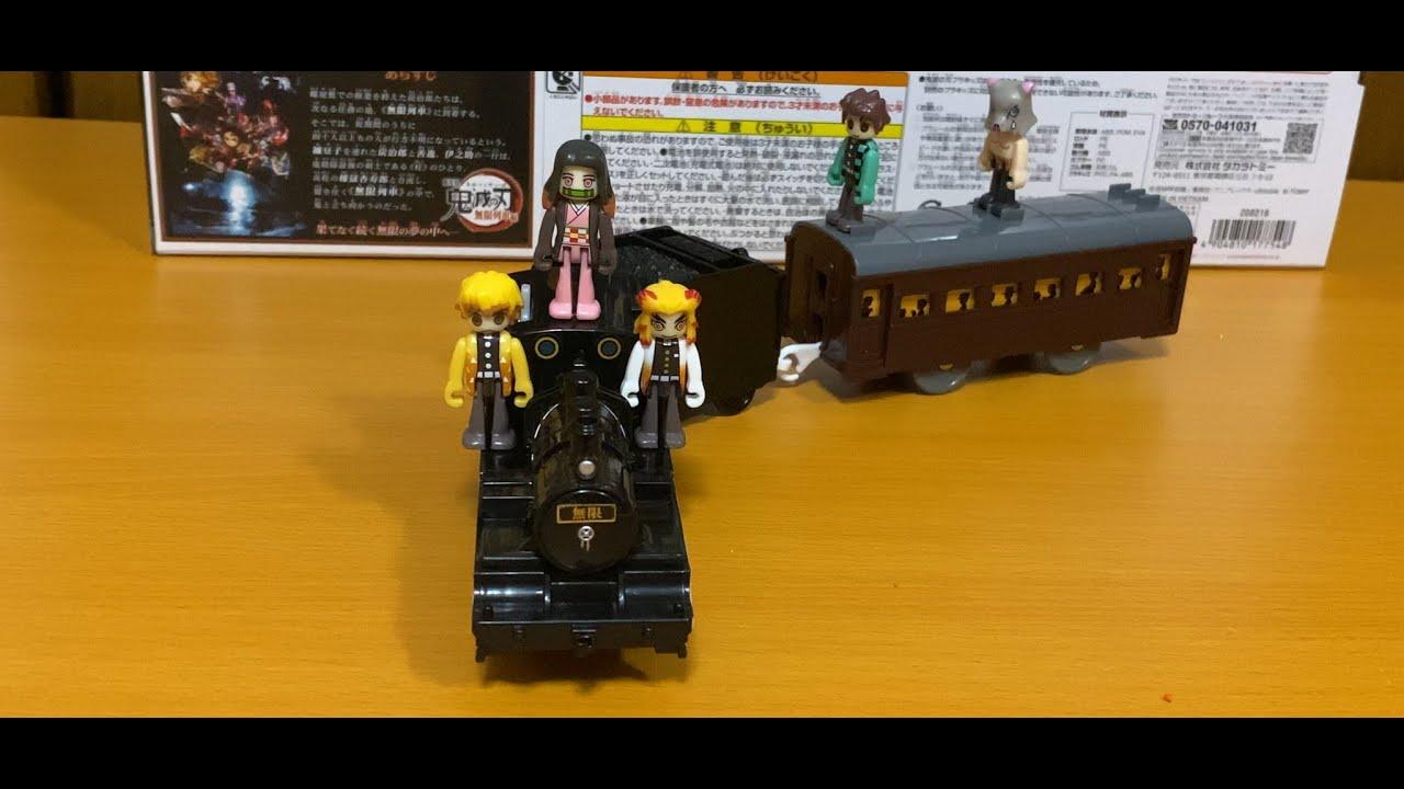 あのアニメの電車がプラレールに!! 鬼滅の刃 無限列車 Plarail KimetsunoYaiba Infinite train