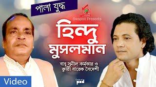 Sunil Karmokar, Barek Boideshi - Hindu Musolman | হিন্দু মুসলমান | Bangla Pala Gan Video