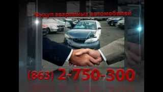 Выкуп авто(, 2013-10-26T20:38:40.000Z)