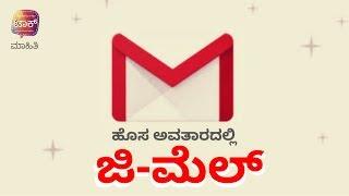 ಹೊಸ ಅವತಾರದಲ್ಲಿ ಜಿ-ಮೆಲ್ ! ( Gmail in New Look )