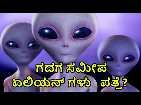 Aliens Footprints Found In Gadag karnataka | Oneindia Kannada