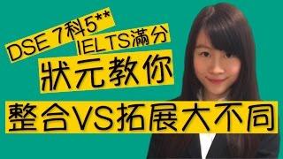 2015 DSE 7科5**狀元 中文綜合:整合VS拓展!