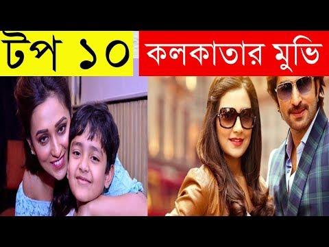 টালিউডের সেরা ব্যবসাসফল ১০ ছবির তালিকা দেখুন l Top 10 Bengali Movies