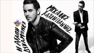 Mixalis Xatzigiannis - Mesa Sou Vriskomai (New Song 2013 HQ)