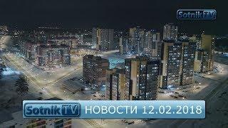 НОВОСТИ. ИНФОРМАЦИОННЫЙ ВЫПУСК 12.02.2018
