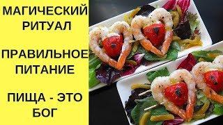 Магический ритуал  Пища это Бог  Суть правильного питания  Жизненный поток