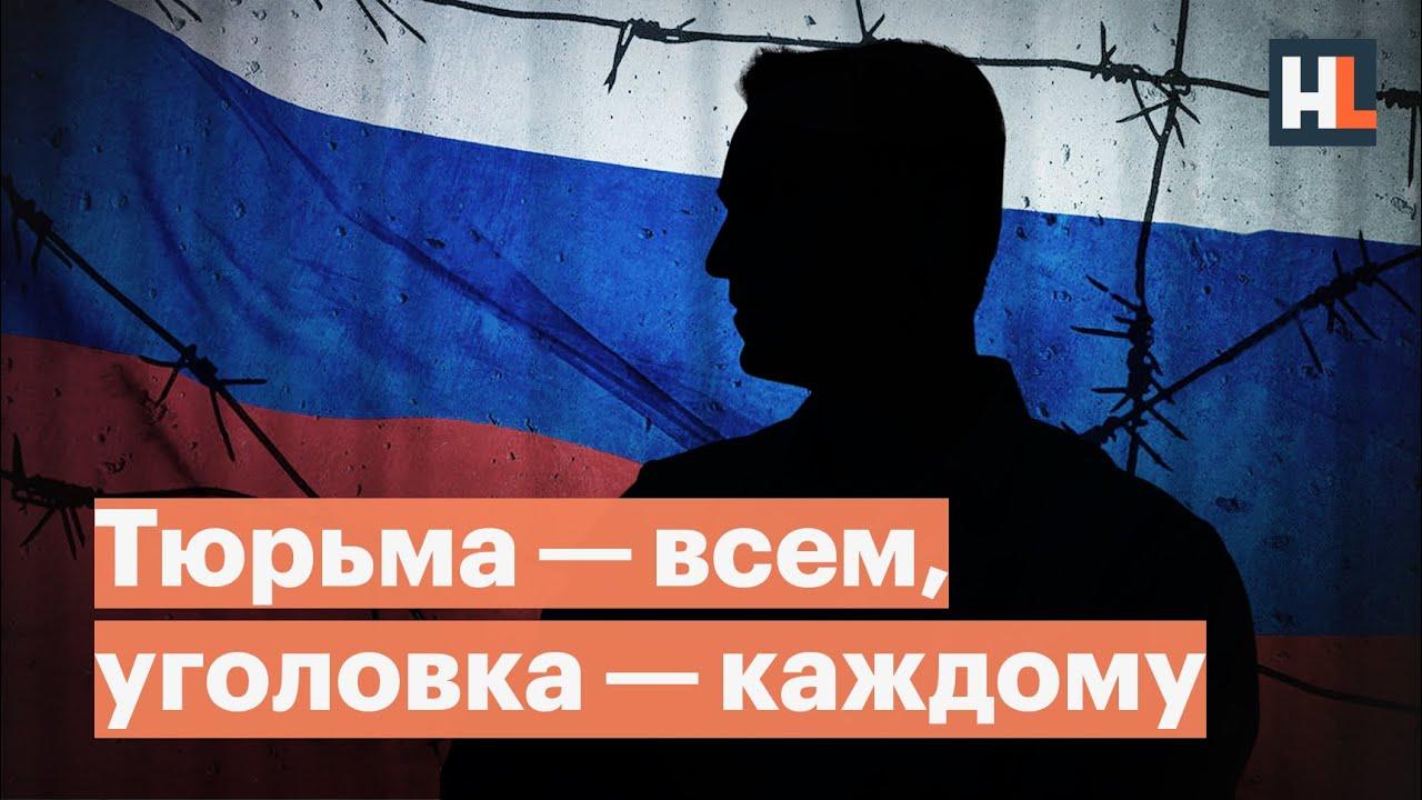 Уголовный абсурд России 2021