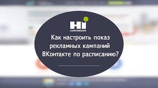 Як налаштувати показ рекламних кампаній ВКонтакте за розкладом?