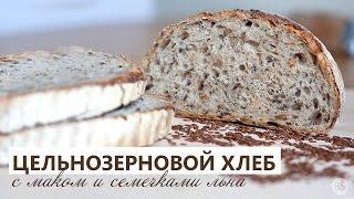 Цельнозерновой хлеб с семенами льна и мака.