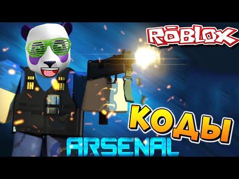 ВСЕ КОДЫ в РОБЛОКС АРСЕНАЛ 🔫 Roblox Arsenal All Codes