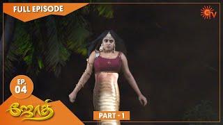 JOTHI - Ep 4 | Part - 1 | 6 June 2021 | Sun TV Serial | Tamil Serial