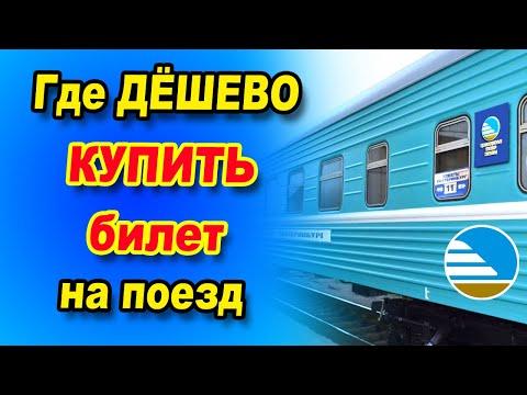 Как купить билет на поезд