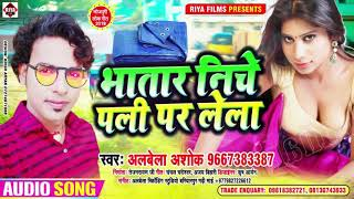 Sakhi Milal Bhatar Albela - अलबेला अशोक (2020) का ठंडी स्पेशल गाना | भतार मिलल अलबेला पली पर लेला